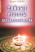 Тайные рецепты парциальной магии Ерофеев В.