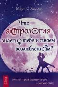 Что астрология знает о тебе и твоем возлюбленном? Хассон М.