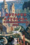 """История """"Руссов"""" в неизвращенном виде. Том 1 и 2 (комплект из 2 томов) Лесной С."""