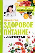 Здоровое питание в большом городе Ахуньянова Р.