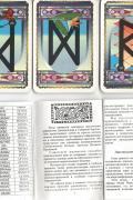 Карты рун (25 карт + толкование) Фролова Н., Анансон А., Зубков Е.
