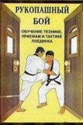 Рукопашный бой (обучение технике, приемам и тактике поединка) Косяченко В.