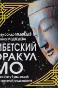 Тибетский оракул МО Медведев А., Медведева И.