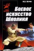 Боевое искусство Шаолиня. История, теория и практика Петров М.