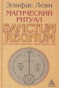 Магический ритуал Sanctum Regnum, истолкованный посредством Старших арканов Таро Леви Э.