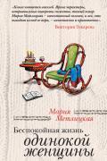 Беспокойная жизнь одинокой женщины Метлицкая М.