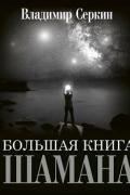Большая книга Шамана Серкин В.