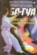 Ба-гуа: Единоборство Восьми Триграмм Питтман А.,Смит Р., Костенко А.