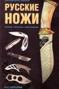 Русские ножи: боевые, охотничьи, туристические Скрылев И.