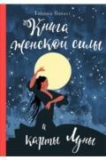 Книга женской силы и карты Луны Ванахт Е.