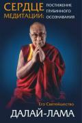 Сердце медитации: постижение глубинного осознания Далай-лама