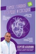 Самое главное о сердце и сосудах Агапкин С.