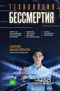 Технология бессмертия Малоземов С.