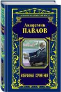Академик Павлов. Избранные сочинения Павлов И.