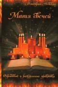 Магия свечей. Обрядовые и ритуальные практики Невский Д.