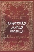 Запретная магия древних. Том 12. Книга стражей Baltasar F., Abd el-Harred