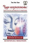 Чудо осознанности: практическое руководство по медитации Тит Нат Хан