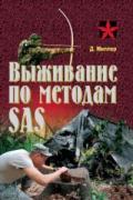 Выживание по методам SAS: практическое руководство Миллер Д.