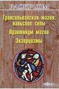 Ведическая магия. Трансильванская магия: навьские силы. Практикум магии. Экзорцизмы Раокриом