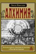 Алхимия. Несколько очерков о Герметической символике и Философской практике Канселье Э.