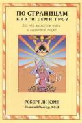 По страницам книги Семи Гроз. Всё, что вы хотели знать о карточной науке Кэмп Р.