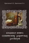 Большая книга славянских защитных заговоров Крючкова О., Крючкова Е.