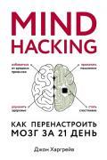 Mind hacking. Как перенастроить мозг за 21 день Харгрейв Д.