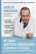 Методика доктора Ковалькова в вопросах и ответах Ковальков А.