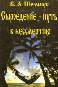 Сыроедение - путь к бессмертию Шемшук В.