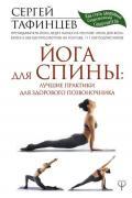 Йога для спины: лучшие практики для здорового позвоночника Тафинцев С.