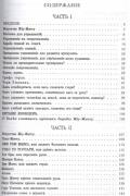 Джиу-джитсу. Полный общедоступный учебник физического развития и приемов самозащиты Ашикага К.