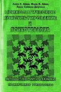 Психологическое консультирование и психотерапия: Методы, теории и техники. Практическое руководство Айви А., Саймэн-Даунинг Л.