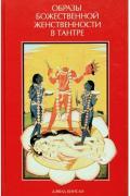 Образы божественной женственности в Тантре. Десять махавидий Кинсли Д.