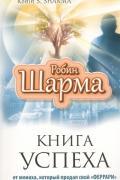 "Книга успеха от монаха, который продал свой ""Феррари"" Шарма Р."