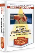 Большая книга убеждения и манипулирования: приемы воздействия - скрытого и явного Шейнов В.