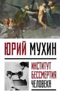 Институт Бессмертия Человека Мухин Ю.