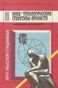 Энеа-типологические структуры личности. Самоанализ для ищущего Наранхо К.
