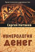 Нумерология денег Матвеев С.