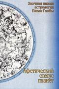 Афетический статус планет: Методическое пособие для практического изучения астрологии Глоба П.