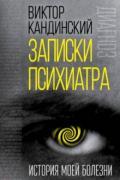 Записки психиатра. История моей болезни Кандинский В.