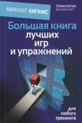 Большая книга лучших игр и упражнений для любого тренинга Кипнис М.