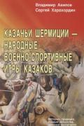 Казачьи шермиции - народные военно-спортивные игры казаков Авилов В., Харахордин С.