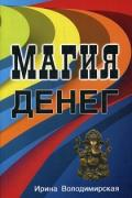 Магия денег Володимирская И.