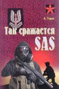 Так сражается SAS Тарас А.