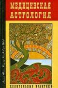 Медицинская астрология. Целительные практики Фесечко А., Копылов В., Яковлев С.