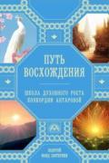 Путь восхождения. Школа духовного роста Конкордии Антаровой Ковалева Н., Миланова А.