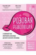 Розовая революция. О ключевой роли микрофлоры влагалища для всего женского организма Бобо Ж., Этьен Р.