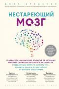 Нестареющий мозг. Глобальное медицинское открытие об истинных причинах снижения умственной активности, позволяющее обрести ясность ума, хорошую память и спасти мозг от болезни Альцгеймера Бредесен Д.