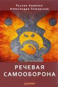 Речевая самооборона Пожарская А., Хоменко Р.