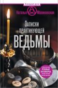 Записки практикующей ведьмы. Уникальные рунные заговоры Малиновская Н.